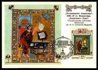 RUSSIA MK 1991 MITTELALTER KUNST ART MAXIMUMKARTE CARTE MAXIMUM CARD MC CM /m971