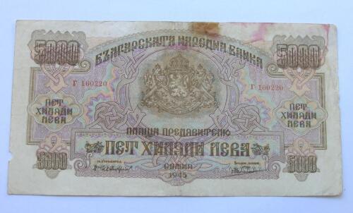 RARE+++ BULGARIA / BULGARIAN BANKNOTE - 5000 LEVA 1945