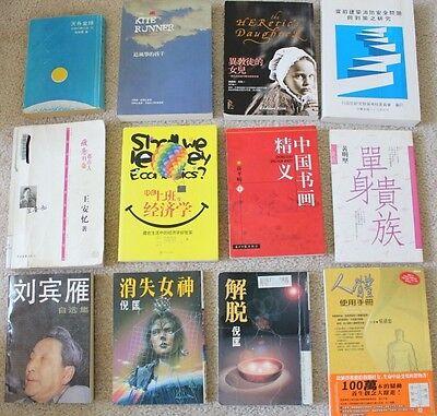 lot 12 Chinese language books -Fiction story Drama History Children Novels Art