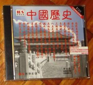 VCD - Chinese History ( Cantonese ) 中國歷史 教學影碟 Education Eastwood Ryde Area Preview