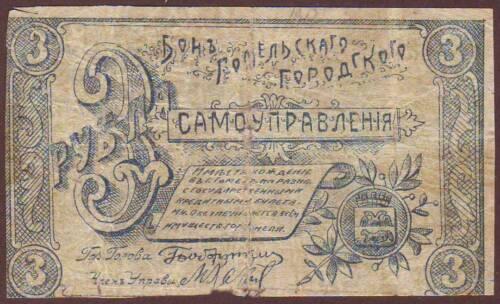 Russia - Belarus  GOMEL Municipality   3 Rubles 1918    Scarce