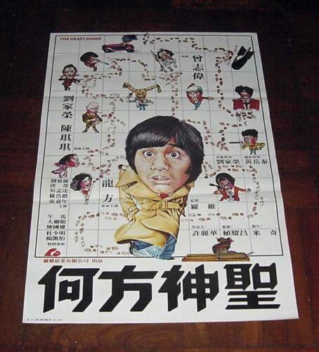 "Lau Kar-Wing ""The Crazy Chase"" JoJo Chan Kei-Kei RARE Hong Kong 1981 POSTER"