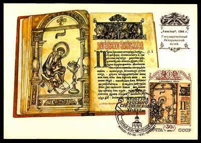 RUSSIA MK 1991 MITTELALTER KUNST ART MAXIMUMKARTE CARTE MAXIMUM CARD MC CM /m975