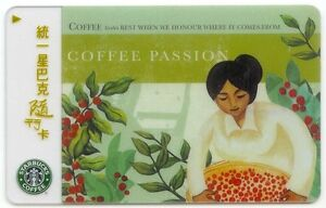 NEW 2007 STARBUCKS GIFT CARD TAIWAN #22 COFFEE PASSION