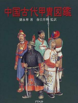 Chinese Ancient Armor Encyclopedia Illustrated Book From Japan