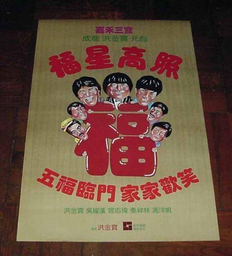 """Jackie Chan """"My Lucky Stars"""" Sammo Hung Kam-Bo HK 1985 POSTER C 成龍 福星高照 電影海報"""