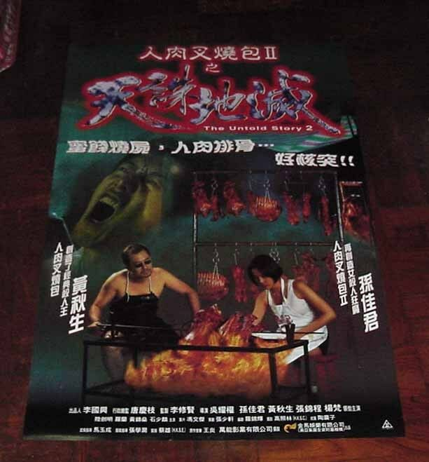 "Anthony Wong ""The Untold Story 2"" Emotion Cheung HK 1998 Poster 人肉叉燒包II天誅地滅 電影海報"