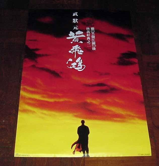 "Jet Li ""Once Upon A Time In China"" Tsui Hark RARE HK 1991 POSTER 李連杰 黃飛鴻 電影海報"