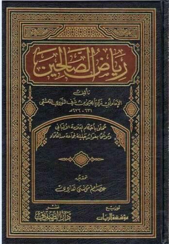 Riyad al-Salihin (1 vol arabic) رياض الصالحين