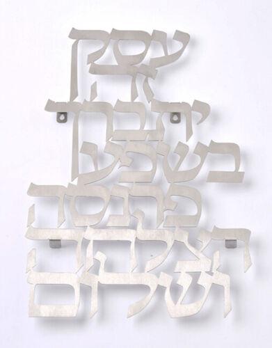 Business Blessing in Hebrew - Birkat Haesek- Floating Letters Wall Hanging