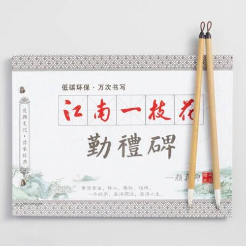 Chinese Calligraphy Practice Book, Water Ink, Reusable, New