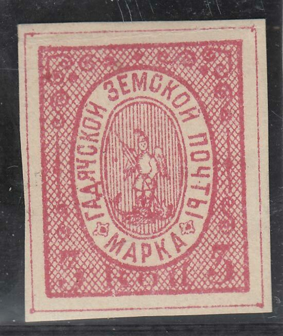 Zemstvo Russia Local Gadyach Shm 7 Standard Collection 4 MHOG - $12.95