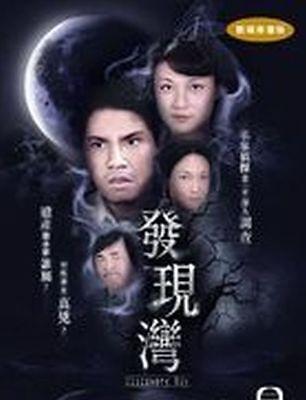 DISCOVERY BAY 發現灣 1980 TVB (3DVD) NON SUBTITLES (ALL REGION)