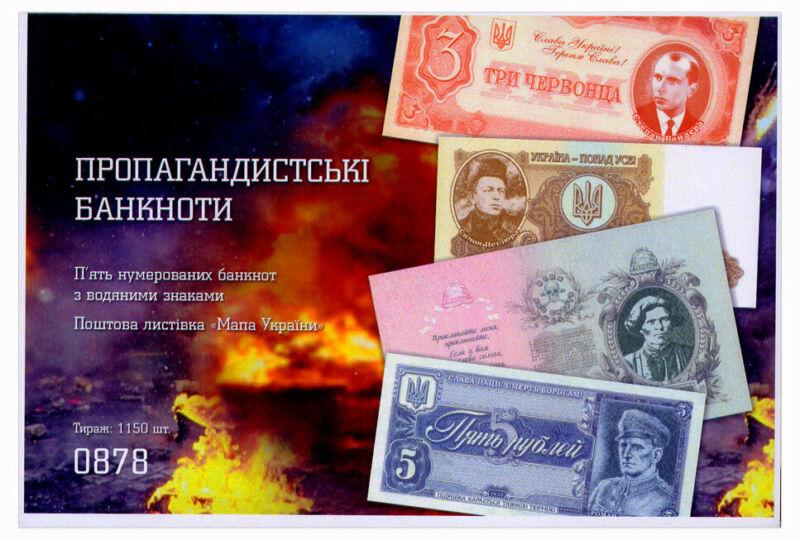 UKRAINE PROPAGANDA COLLECTORS SET: 6 BANKNOTES + POSTCARD Unc