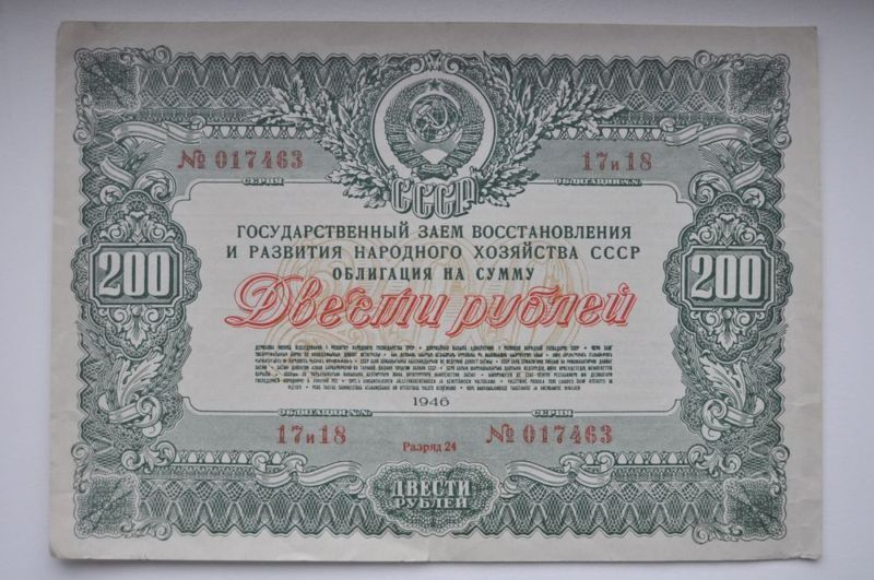 Post WWII 1946 USSR Russia 200 Roubles State Bond