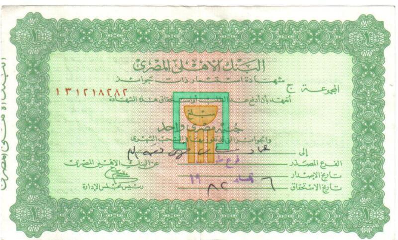 Original Egypt bond 1982 Egypt Ahli Bank 5 pounds uncancelled rare