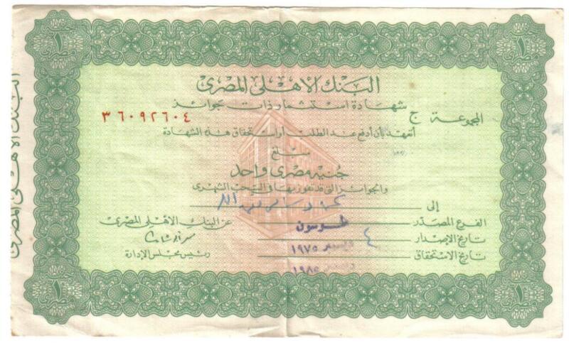Original Egypt bond 1975 Egypt Ahli Bank 1 pound uncancelled rare
