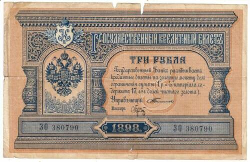 RARE RUSSIA 3 RUBLE BANKNOTE 1898 P2b