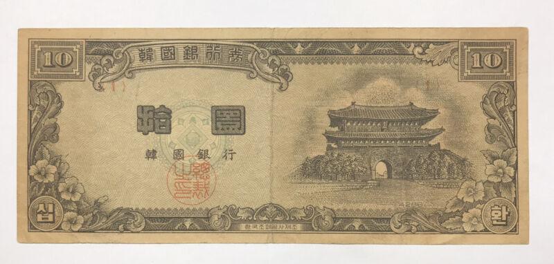 *Block 1* 1953 Bank of Korea 10 Hwan Note - Block { 1 } - VF