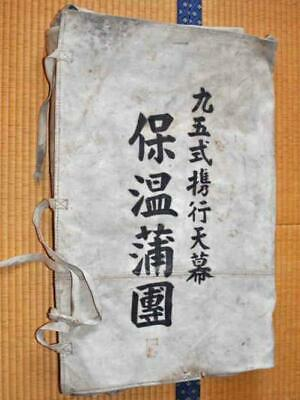 WW2 Former Japanese Army Futon Storage cover of 95 type carrying tents  FS(M725) Army Futon Cover