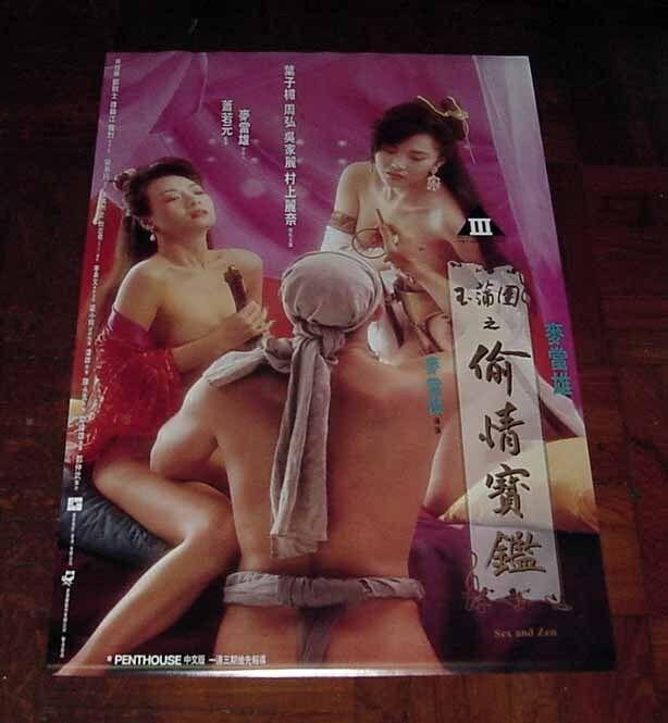 """Amy Yip Ji-Mei """"Sex and Zen"""" Isabelle Chow Wang 1991 ORIGINAL POSTER B 肉蒲團 電影海報"""