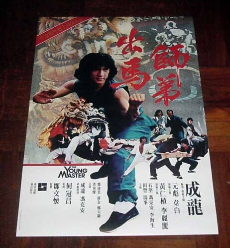 """Jackie Chan """" The Young Master"""" Yuen Biao RARE HK 1980 POSTER 成龍 師弟出馬 電影海報"""