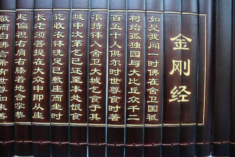 """Chinese Classical Bamboo Scroll Slips famous Book of """" Diamond Sutra"""" 80X20CM"""