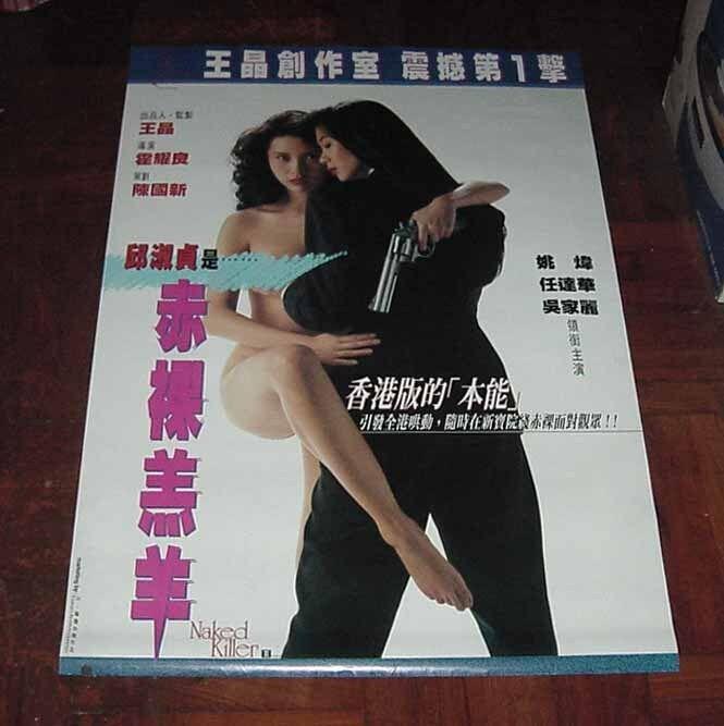 "Chingmy Yau ""Naked Killer"" Simon Yam RARE Hong Kong 1992 POSTER A 邱淑貞 赤裸羔羊 電影海報"