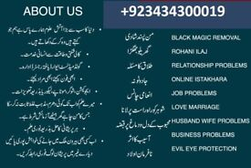 ISTAKHARA ONLINE+923434300019