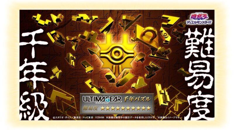 ULTIMAGEAR Millennium Puzzle Yu-Gi-Oh! Bandai August Presale USA