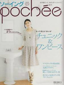 SEWING-POCHEE-VOL-7-Japanese-Dress-Making-Book
