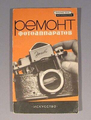 Book Camera Repair Manual Russian FED SMENA Moskva Zenit Lubitel Kiev Zorki Old