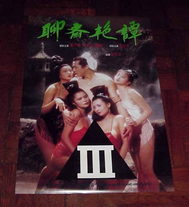 "Amy Yip ""Erotic Ghost Story"" Chia Ling Ha RARE Hong Kong 1987 POSTER 聊齋豔譚 電影海報"