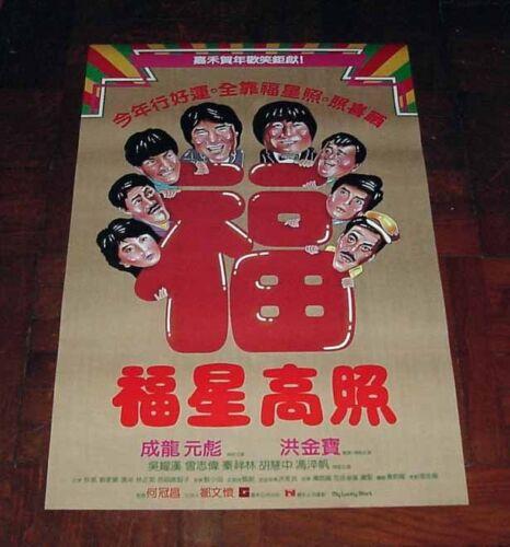 """Jackie Chan """"My Lucky Stars"""" Sammo Hung Kam-Bo HK 1985 POSTER B 成龍 福星高照 電影海報"""