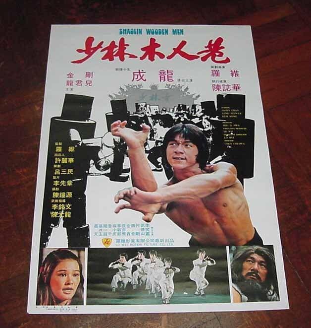 "Jackie Chan ""Shaolin Wooden Men"" Chung-Erh Lung HK 1976 POSTER 成龍 少林木人巷 電影海報"
