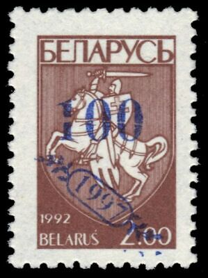 """BELARUS 212 - National Coat of Arms """"Provisional"""" (pa15043)"""