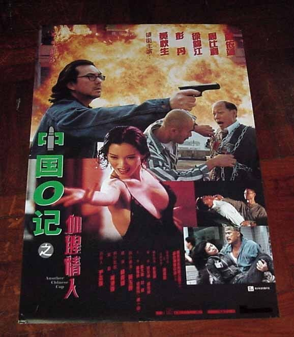 """Anthony Wong """"Another Chinese Cop"""" Elvis Tsui RARE HK 1996 Poster 中國O記之血腥情人 電影海報"""