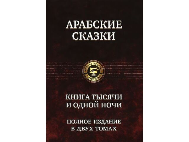 Арабские сказки | Книга тысячи и одной ночи | В 2 томах. Том 2