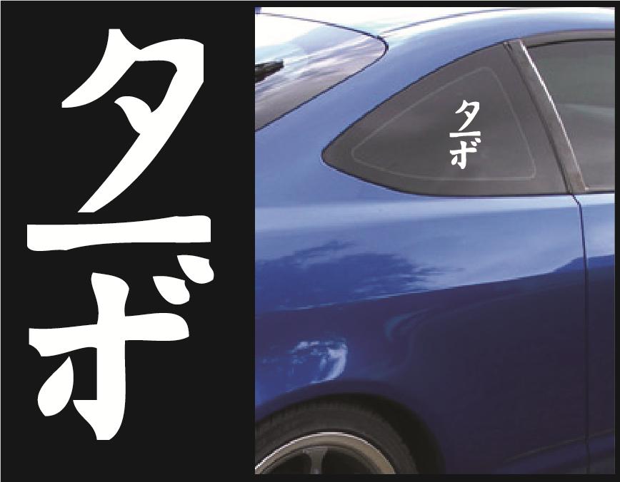 Lightning Kanji Japanese Character Vinyl Decal Sticker Car Window Truck Decor