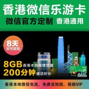 Weekly Promotion ! HONGKONG WIFI/Calling SIM CARD, 8-Day 8GB Data @4G/LTE, $12(was$49.99)
