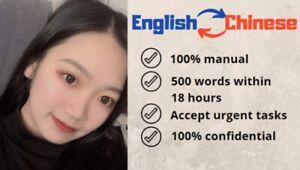 Translation service English - Chinese