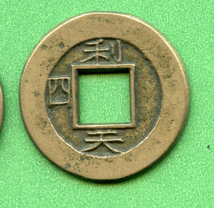 KOREA SEED COIN   LEE  BOTTOM  CHEON  LEFT-4     PRICE FOR ONE COIN