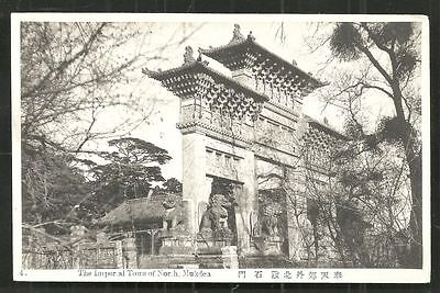 Mukden Shenyang Gate Imperial Tombs Liaoning China 20s