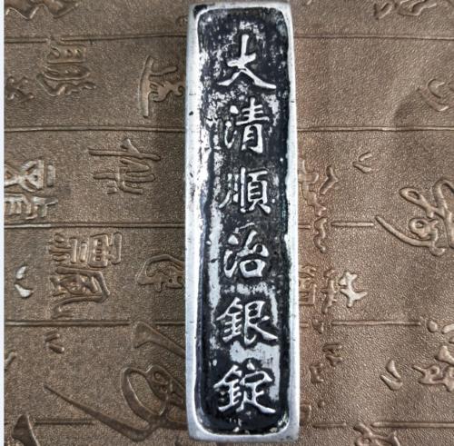 the Qing dynasty Shunzhi Rectangle Silver ingot Yuanbao