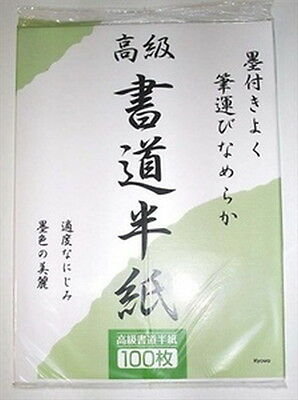 Japanese Chinese Calligraphy Rice Paper 100 Sheets #1932 S-1992