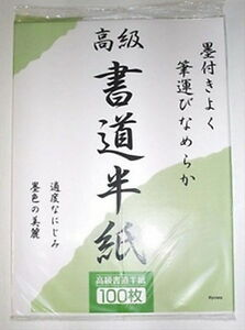Japanese Rice Papers