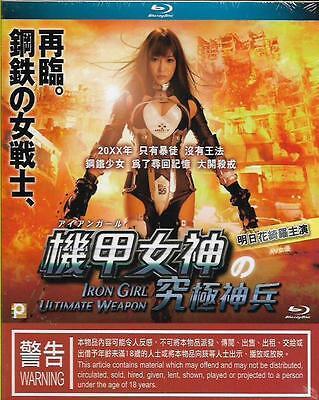 Iron Girl Ultimate Weapon Blu Ray Asuka Kirara Iwanaga Hiroaki NEW Eng Sub