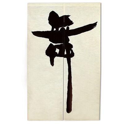 "Japanese Noren 60""L MAI Dance 2-Panel Curtain Doorway Tapestry/Made Japan"