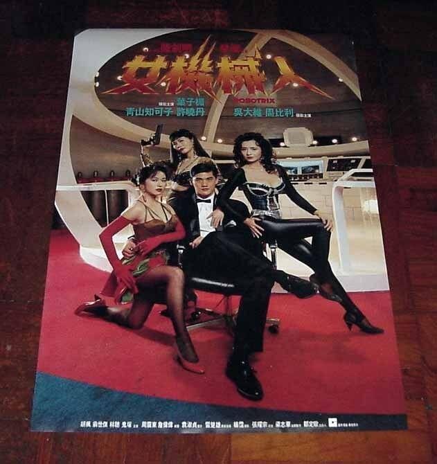 """Amy Yip """"Robotrix"""" Chikako Aoyama RARE Hong Kong 1991 POSTER A 女機械人 電影海報"""
