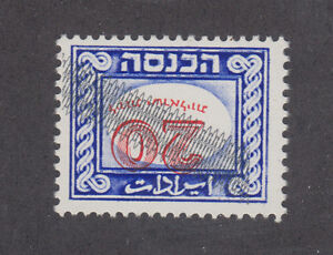 Israel-Bale-IV-MNH-1979-20l-Revenue-w-INVERTED-CENTER-XF